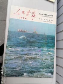 1976年第2期,《人民画报》,毛主席,邓小平,江青等人照片