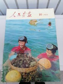 1975年第10期,《人民画报》。毛主席,邓小平,周恩来等人照片。