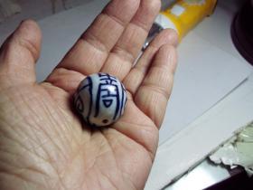老的青花寿字大瓷珠一枚