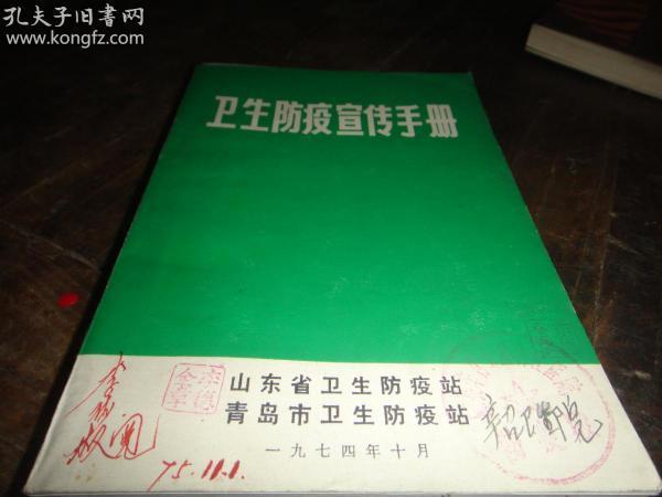 1974年--【卫生防疫宣传手册---带语录】】--品如图内容好