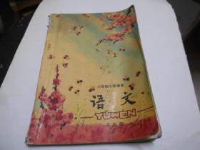 六年制小学课本语文【4】