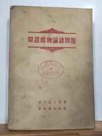 P7068  辨证唯物论诸问题·仅印5600册