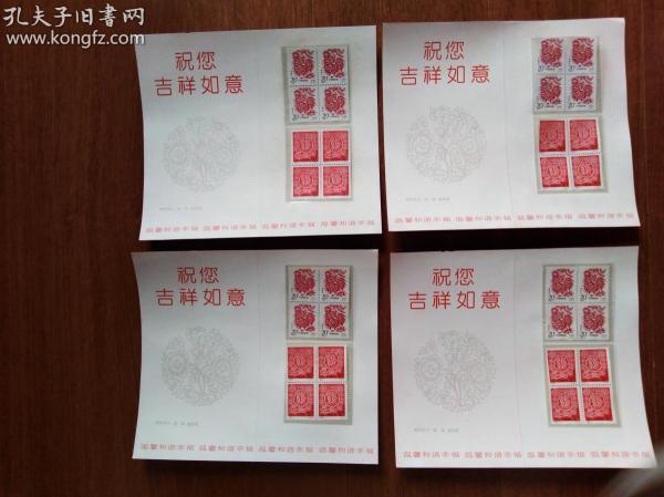 二轮鸡(雕刻版包真)四方联邮折4个16套合拍