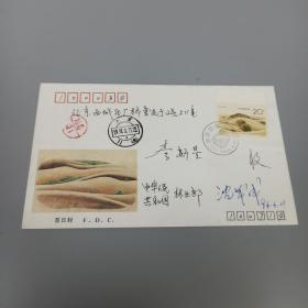 原林场协会会长 沈茂成 1994年致李-新-星实寄封一枚(信封为《沙漠绿化》特种邮票首日封一枚,票证齐全) HXTX309103