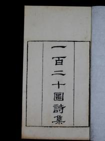 清乾隆知不足斋白纸精刻【一百二十图诗集】一厚册全,作者为