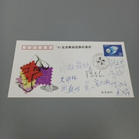 著名音乐家、原中国文联主席  周巍峙  成安玉 史维林 宋兴民 赵洪光 李洪义等 1995年签名《北京邮品拍卖》纪念封一枚(票证齐全) HXTX309107