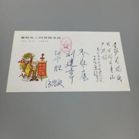 """著名戏曲表演艺术家、历任中国文联副主席 李维康  著名书法家 刘建章等四人  1985年签名《""""重阳老人日""""游园活动》纪念封一枚 HXTX309108"""