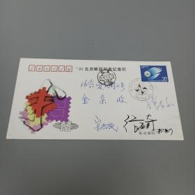 原中国邮票总公司总经理 宋兴民 著名书法艺术家 张石奇等 1995年致金-朵实寄封一枚(信封为《北京邮品拍卖》纪念封一枚,票证齐全) HXTX309109