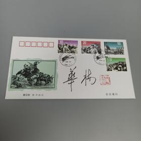 开国少将、曾任《解放军报》总编辑 华楠  1995年签名《抗日战争及世界反法西斯战争胜利五十周年》首日封一枚(票证齐全、邮票四枚、钤印:华楠)HXTX309101