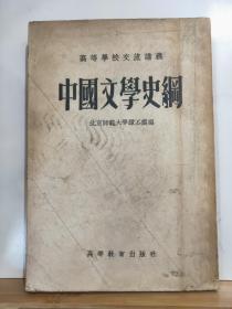 P7249 中国文学史纲·高等学校交流讲义·竖版右翻繁体