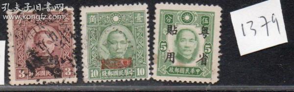 (1379)伪粤区票3枚