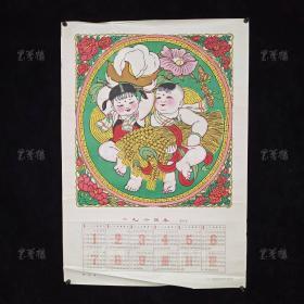 1963年 四川人民出版社一版一印 刘永谦作 《喜丰收》老年画 一张(尺寸:77*53cm) HXTX310550