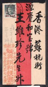 1610  贴孙像改华东邮政1000元广州50.4.7寄香港