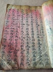 精品手抄本,清张心蕊皮纸小楷精抄《惟民所止诗》一册全共38个筒子页,76面。书衣后加!