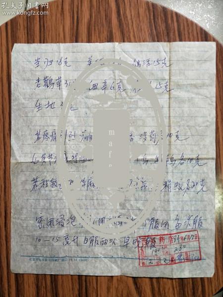 药方   —   份    ~  1页  —      西外药店 84年6月13日  ~ 曹藏
