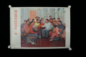1978年 人民体育出版社一版一印 许全群、杨宝瑜作《周总理和运动员在一起》老宣传画 一张(尺寸:53*77cm) HXTX310563