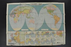 (乙9284)侵华史料《世界现势大地图》彩色地图一张  单页单面 满洲国 中华民国 蒙古联合自治政府 日占台湾 旅顺 朝鲜 外蒙古未独立 中华民国诸势力图 主要国国力比较 主要国人口比较 日本贸易 东京日日新闻社 1936年发行