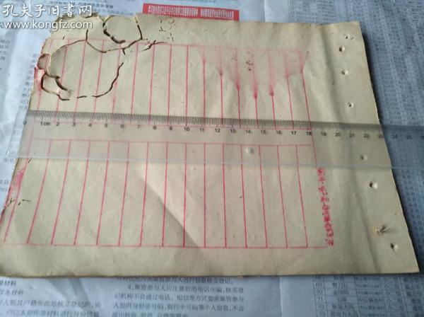 江西乐平毛和丰纸号制,空白的红栏老账本共13个筒子页,尺寸23×18㎝,有虫蛀,低价拍!