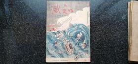 6)【稀见】东北解放区红色期刊《知识》第七卷第四期 民国三七年六月一日出版{私藏} 有解放军在吉林市的照片