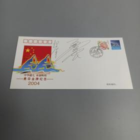 中国皮划艇静水项目运动员 孟关良 杨文军 2004年 签名《中华健儿再创辉煌勇夺金牌》纪念封一枚 (票证齐全)HXTX310718