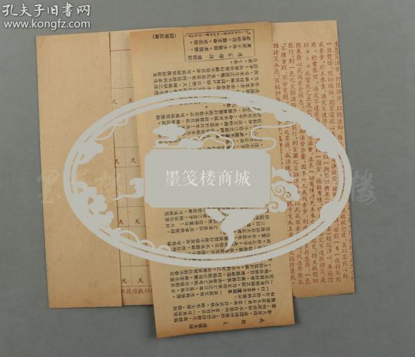 民国 戒杀生劝善素食文书 两纸 HXTX313057