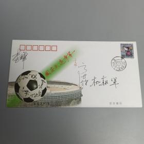著名足球运动员 高洪波 杨朝晖 李辉 1996年 签名《北京国安足球》纪念封一枚 (票证齐全)HXTX310720