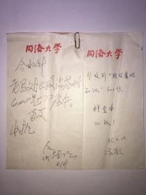 同济大学教授俞理明等2位签条2张