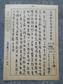 民国三十六年 上海石金奎 致南京源和五金号 真迹电报一件(有关蔴占生意事)HXTX313013
