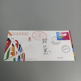 第29界奥运会组委会副主席 蒋效愚 蒋效愚 2008年 签名《第29届奥林匹克运动会开幕纪念》首日封一枚 (票证齐全)HXTX310719