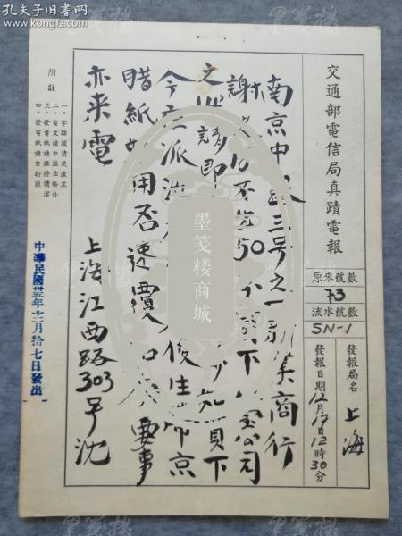 民国三十五年 上海沈 致南京新业商行谢之 真迹电报一件HXTX313018