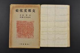 (乙9334)《支那文化史》原函硬精装1册全 陈登原著 布施知足编译 中国文化史研究早期的一部代表性著作,考察了从上古到近古的中国文化的生成、定型、发展的历史。全书以资料丰富见长,立论也颇有深度,为民国时期研究中国文化史的必读书。日文版 1940年