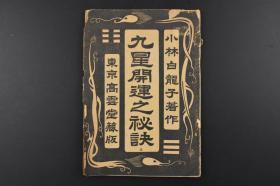 """(乙9365)《九星开运之秘诀》1册 小林白龙子著作 九星根据源于""""易经"""",利用""""河图""""""""洛书""""先后天八卦、爻的法则等,来运算地理风水的各种吉凶,并用九星来概括宇宙万象,因此我们必须认识九星运行轨道,以明""""河洛""""之理。白龙子神占所 1923年"""