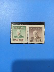 民国邮票一套