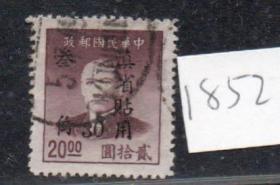 (1852)滇省贴用改半开银元30分/20元信销