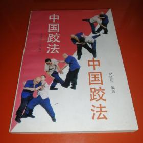 中国跤法(9.5品)!!!!!!