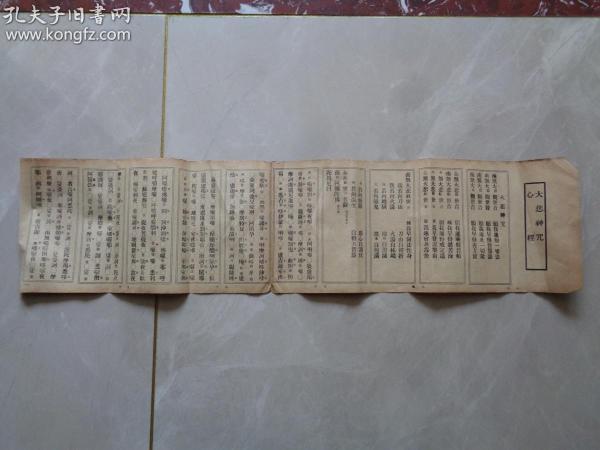 木刻《大悲神咒心经》民国,一大张,册页,长76cm18cm,品好如图。