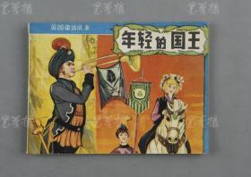 1982年 贵州人民出版社一版一印 启知 改编、欧阳桦 绘制《年轻的国王》平装一册 (根据英国童话编绘,讲述少年时代生活在仆人家庭年轻国王的故事)HXTX310952