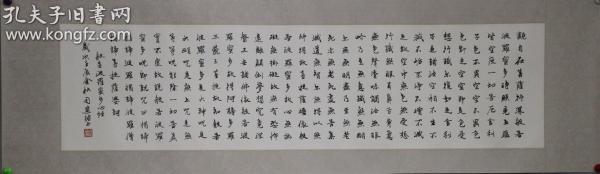 《周慧珺》 浙江镇海人,中国著名书法家,上海书法家协会主席。书法手卷