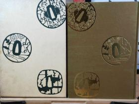 日本刀名品集 函盒装  版本漂亮  昭和四十年初版 分古刀部  新刀部篇