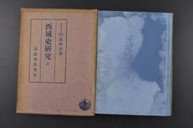 """(乙9506)侵华史料《西域史研究》原函硬精装一册 上册 自汉代张骞""""凿空""""以后,中国人习惯上将河西走廊玉门关以西的广大地区称之为西域,该书是日本侵华时作者在中国考察后所写 岩波书店 1941年发行 日文版"""