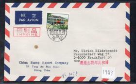 (1983)邮票出口公司封贴普14-35航空印刷品寄德国