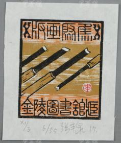 朱鸣冈弟子、著名藏书票版画家 张丰泉 亲笔签名藏书票《金陵图书馆藏版画聚焦》一枚(此为公用票) HXTX311996