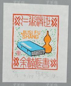 朱鸣冈弟子、著名藏书票版画家 张丰泉 亲笔签名藏书票《余楠藏书 仁术济世》一枚(票主:余楠,气功大师之妻) HXTX311995