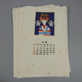 日本藏书票 年历书票一组 (十二张)HXTX311068