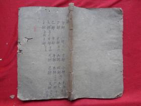 明刻本《字汇----寅集》明,1厚册,大开本,品好如图。