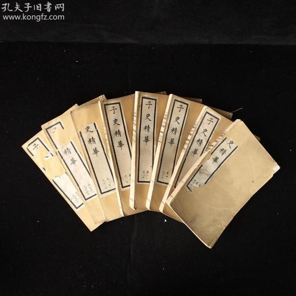 mk35清圣祖时辑的一部类书《子史精华》 8册160卷全 ,民国同文书记白纸 石印