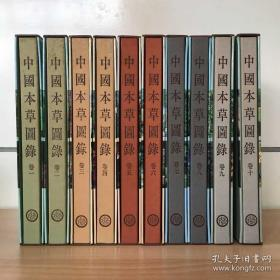 中国本草图录 全10册 附套盒   商务印书馆