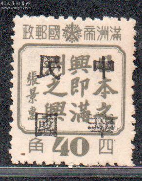 (2200)东北锦州加盖大字40分新
