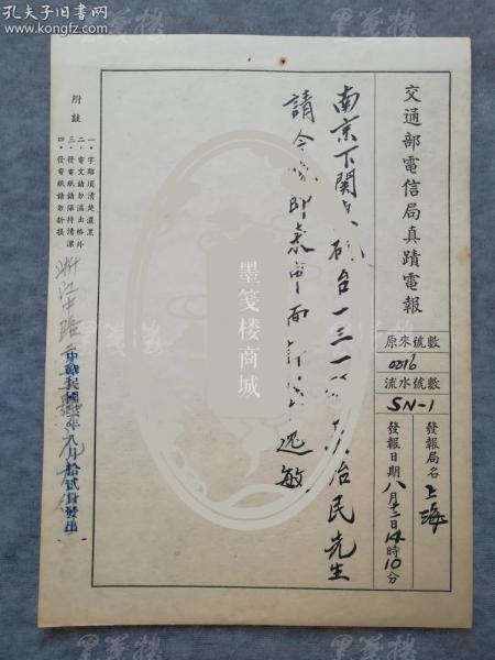 民国三十六年 上海陆逸敏 致南京吴治民真迹电报一件(邀请电报)HXTX313026
