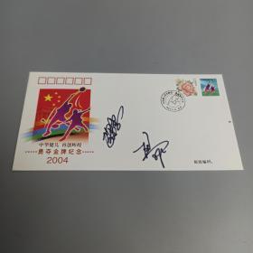 著名羽毛球运动员 杨维 张洁雯 2004年 签名《中华健儿再创辉煌勇夺金牌》纪念封一枚 (票证齐全)HXTX310717